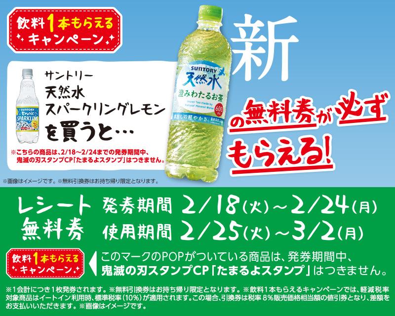 ローソンでサントリー天然水スパークリングレモンを買うと、「澄みわたるお茶」がもれなく貰える。~2/24。