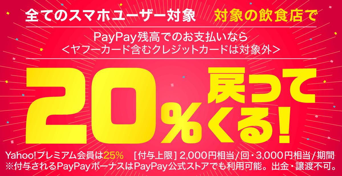 【参加店確定】PayPayで外食チェーンが20%バックとなる「全国の有名飲食チェーンが対象!春のグルメまつりキャンペーン」を開催予定。4/1~4/30。