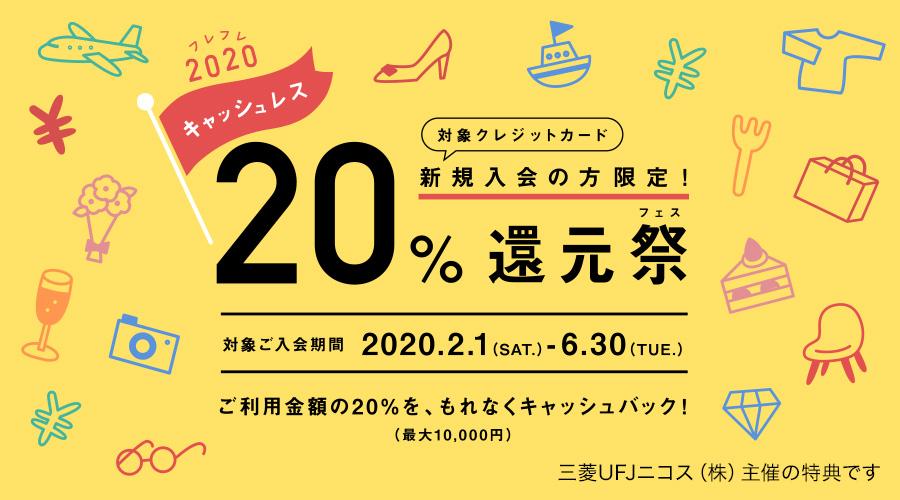 MUFGカードが新規入会で20%バック。5万円支払いで1万円バックが上限へ。〜6/30。