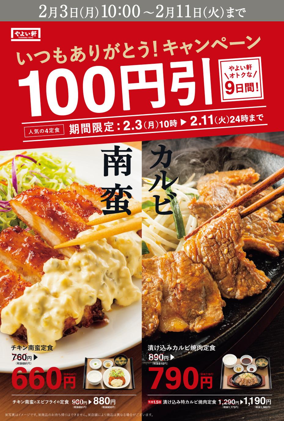 やよい軒でチキン南蛮定食、漬け込みカルビ焼肉定食が100円引きセールを実施中。~2/11。