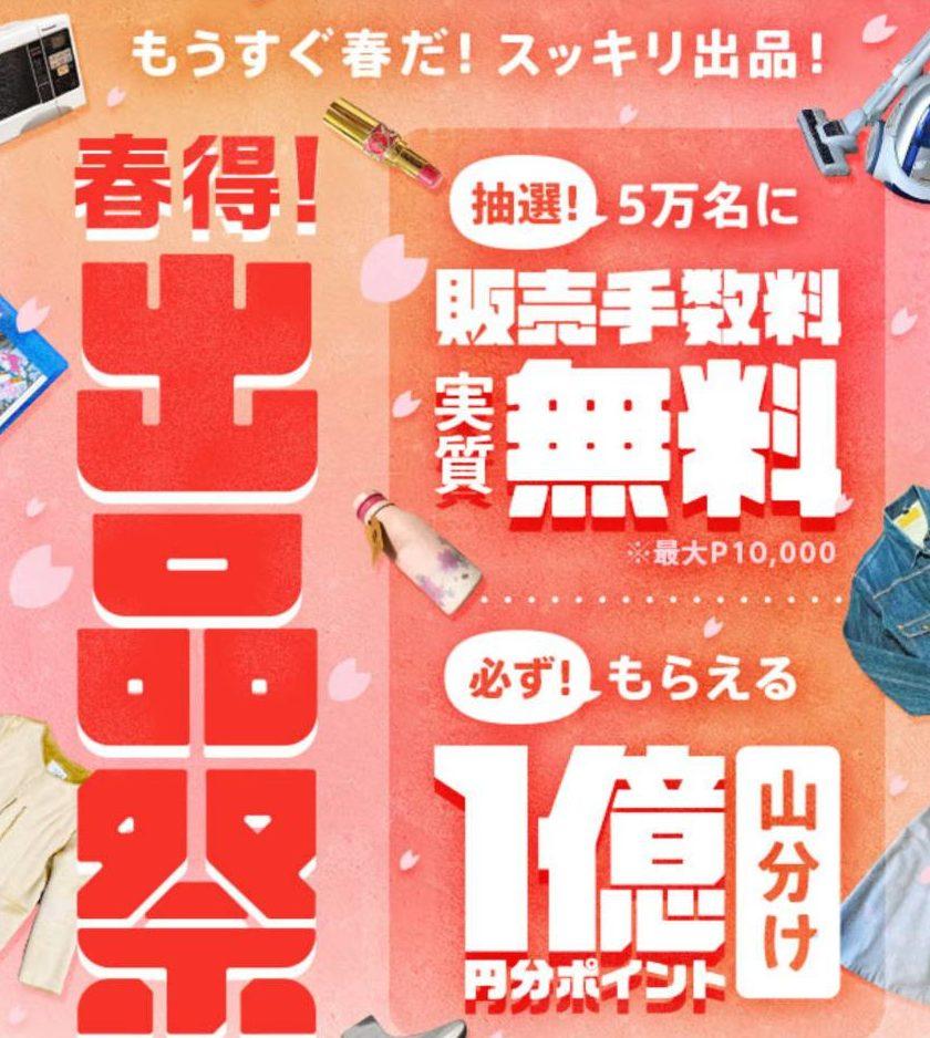 メルカリで出品手数料が最大1万円バック。「春得出品祭」を開催中。~3/9。