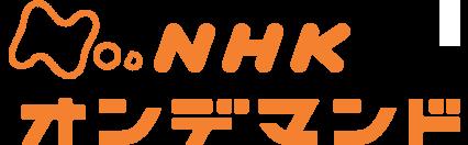 アマゾンプライムチャネルでNHKオンデマンドが990円/月でサービス開始。7000本が見放題。