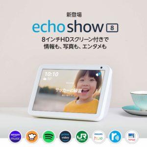 アマゾンでEcho Show 8が新発売へ。新たにHDスクリーン搭載で解像度UP、スピーカー強化。