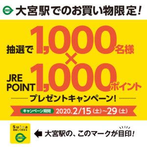 キオスクや駅ナカの買い物で抽選で1000名に1000JREポイントが当たる。大宮駅限定。~2/29。