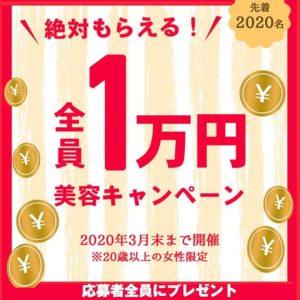 インスタで1万円分の美容商品が先着2020名に当たる。