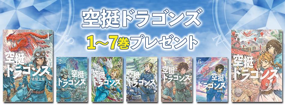 ebookjapanでマンガの「空挺ドラゴンズ」2巻が抽選で1000名に当たる。~3/3 10時。