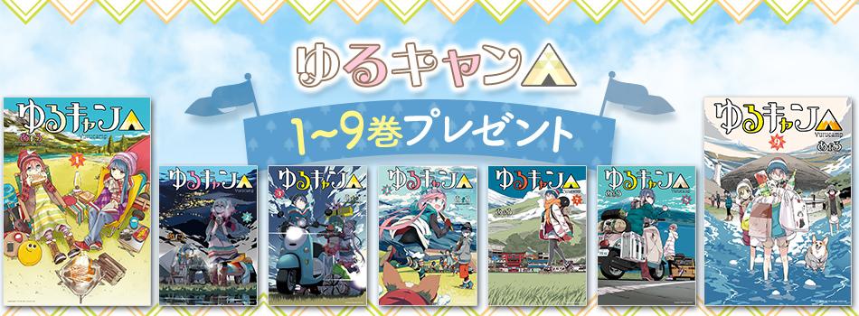 ebookjapanでマンガの「ゆるキャン△」2巻が抽選で1000名に当たる。~3/10 10時。