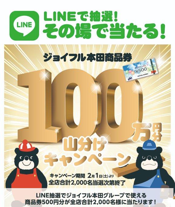 ジョイフル本田の500円分商品券が2000名に当たる。2/1~。