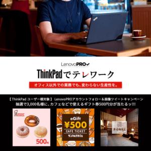 ThinkPadでテレワークしている画像をうpすると、抽選で3000名にカフェギフト500円分が当たる。~2/13。