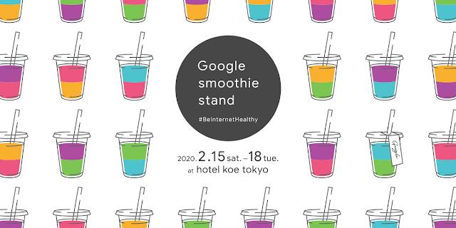 Google純正スムージーが渋谷でもれなく貰える「 Google smoothie stand 」が4日間限定で開催中。2/15~2/18。