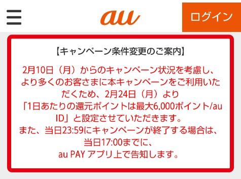 auPay、一日還元上限を新たに設定へ。1日3万円支払いで6000P還元まで。2/24~