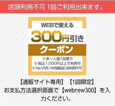 ドスパラで1000円以上300円引きクーポンを配信中。