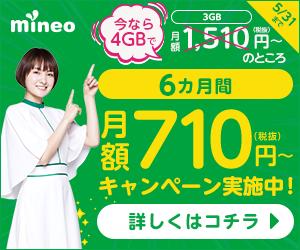 mineoが月額基本料金6カ月800円割引+データ容量1GB増量キャンペーン。音声4GBが710円/月。~5/31。