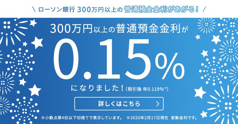 ローソン銀行が普通預金をメガバンクの150倍、0.15%に大幅利上げ。300万以上で。auじぶん銀行のゴミとは違うな。2/17~。