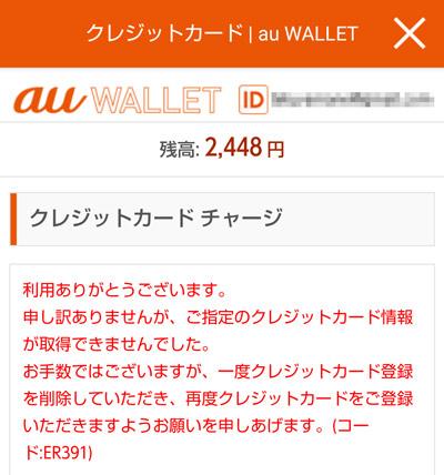 【悲報】三井住友VISAカード、またauPayにチャージ不能へ。舐めてんのか。