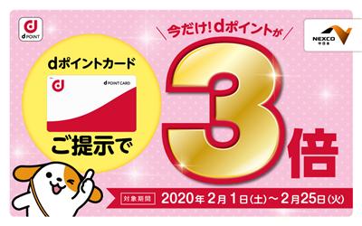 NEXCO中日本のSA・PAでdポイントカードでポイント3倍。~2/25。