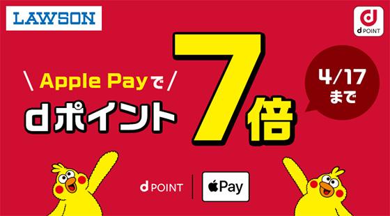 ApplePayがdポイントカードに対応。ポイント7倍付与キャンペーンも開催中。2/18~4/17。
