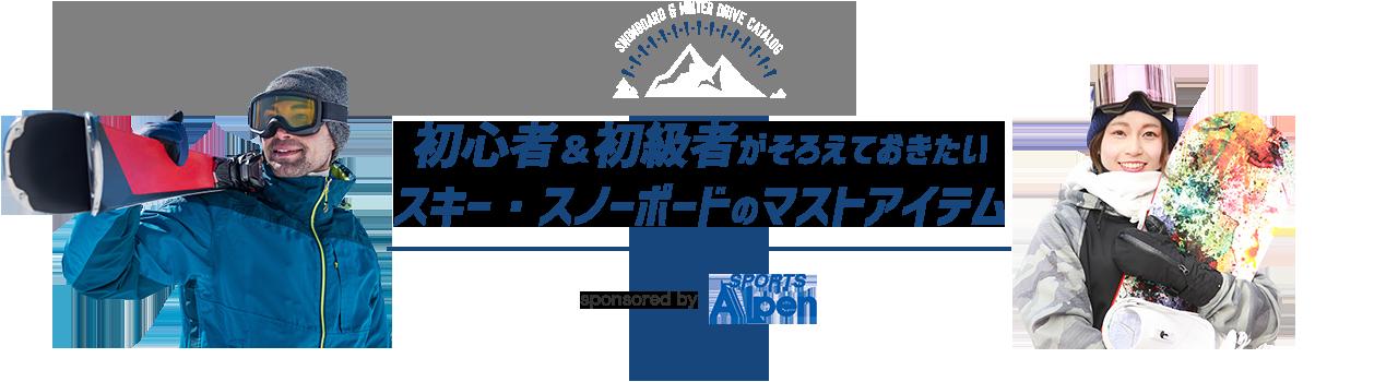 楽天でスノーボード・スキーアイテムで使える500円~2000円引きクーポンを配信中。~2/17 10時。