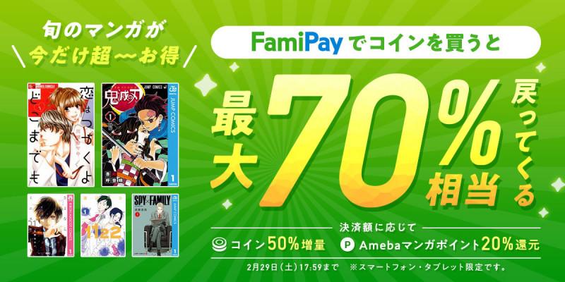 AmebaマンガをFamipay払いでコイン経由で買うと最大70%バック。~2/29。