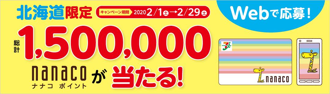 北海道でnanacoを1000円以上使うと、抽選で50名に1万nanaco、1000名に1000nanacoが当たる。~2/29。