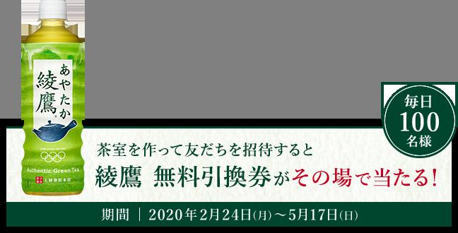 綾鷹 もてなしの和柄茶室で毎日200名、合計16800名にCoke ONの綾鷹が当たる。~5/17。