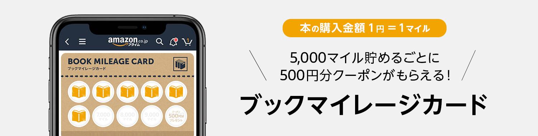 アマゾンでブックマイレージカードがスタート。5000円ごとに500円分クーポンが貰えて実質10%OFF。~5/20。