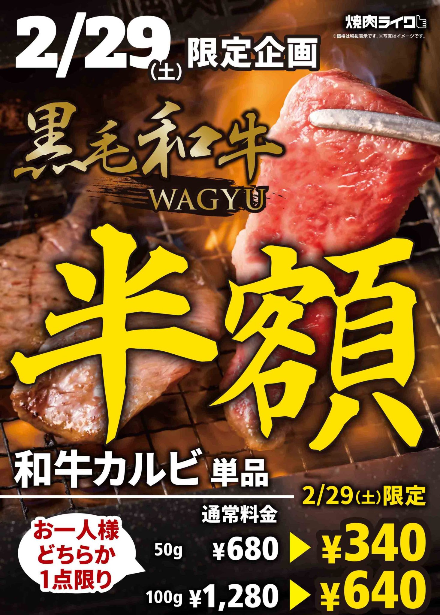 一人焼肉の和牛ライクで黒毛和牛カルビが半額。29日限定。