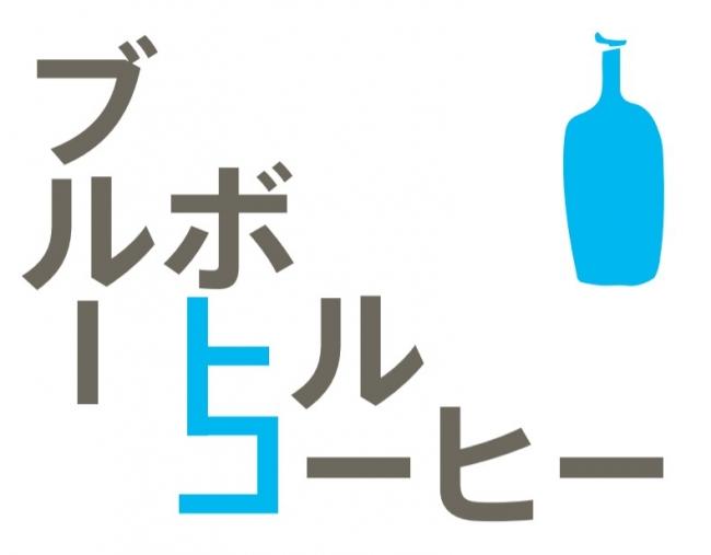 ブルーボトルコーヒーが日本上陸5周年で1杯買うと次回半額クーポンを配信予定。みんな飽きてきたのか。2/15~2/24。