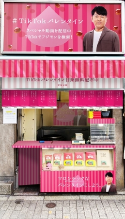 渋谷の老舗甘栗店「天津甘栗」がTikTokで甘栗を無料配布中。2/11~2/14。
