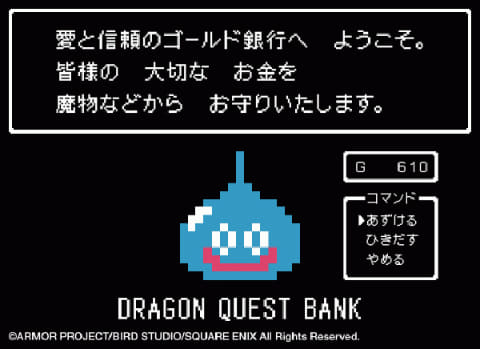 ローソン銀行ATMがドラゴンクエスト風にバージョンアップへ。どうでもいいね。ドラクエデザイン現金封筒も配布予定。2/17~3/8。