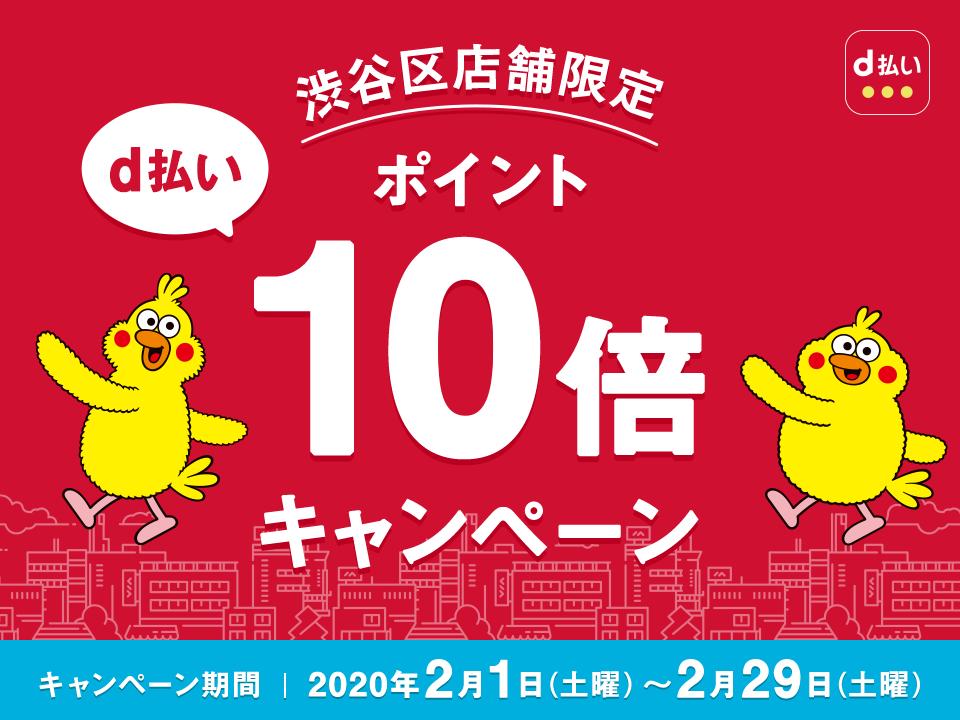 d払いで渋谷区の店舗限定でポイント10倍。⇒地図化してみた。~2/29。