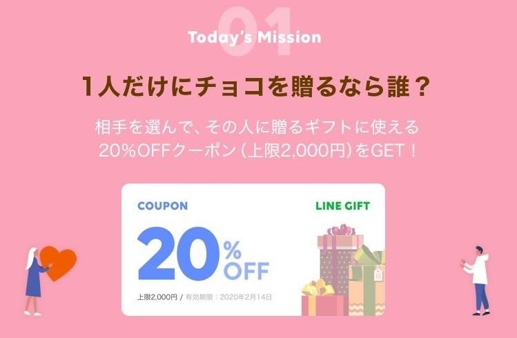 LINEギフトでバレンタインクーポンで20%OFFクーポンがもれなく貰える。スタバギフトやゴディバギフト券に引き換え可能。~2/13。