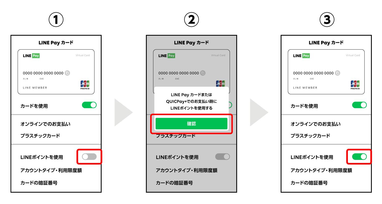 LINE Pay カードやQUICPay+でLINEポイントが消費可能へ。アマゾンギフト券に等価で変換できるな。2/12~。