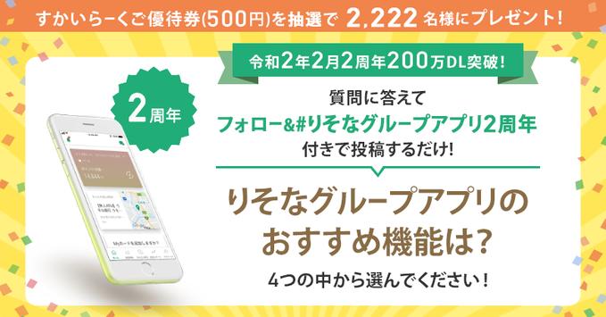 りそなですかいらーくご優待券500円分が抽選で2222名に当たる。~2/28 17時。