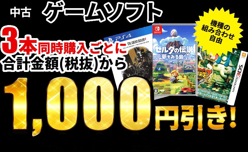 ゲオリアル店舗でゲームソフト3本購入で1000円OFF。~2/11。