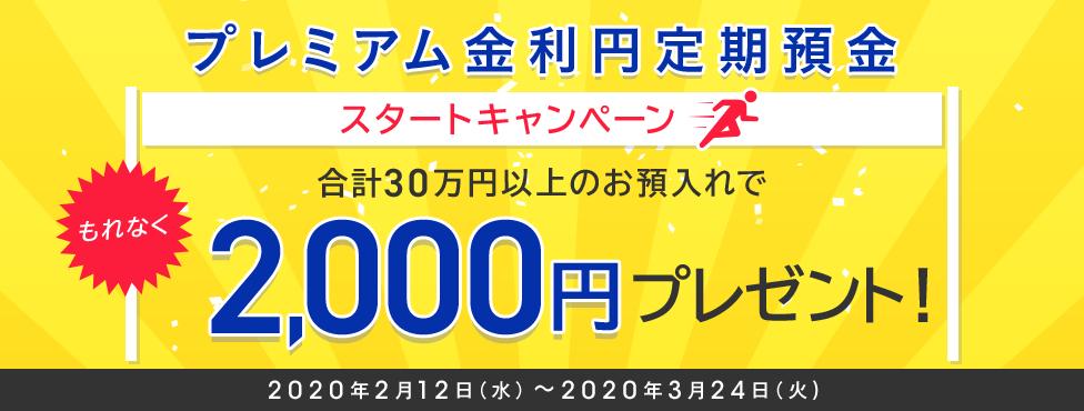 auじぶん銀行がプレミアム金利円定期預金スタート。30万円で2000円貰える。契約してはいけない。当事者全員が気の狂っている。~3/24。
