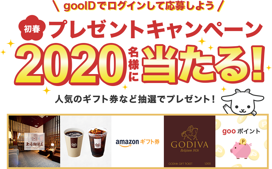 gooIDでアマゾンギフト券、ゴディバ、上島珈琲店、ミニストップコーヒーなどが2020名に当たる。~2/16。