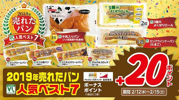 ローソンストアで2019年に売れたパン、人気ベスト7を買うと20円引きクーポン&20ポイント貰える。~2/15。