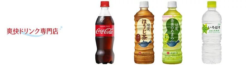 楽天スーパーDEALでコカ・コーラ社のコカ・コーラ、綾鷹、ほうじ茶、茶葉のあまみなど。