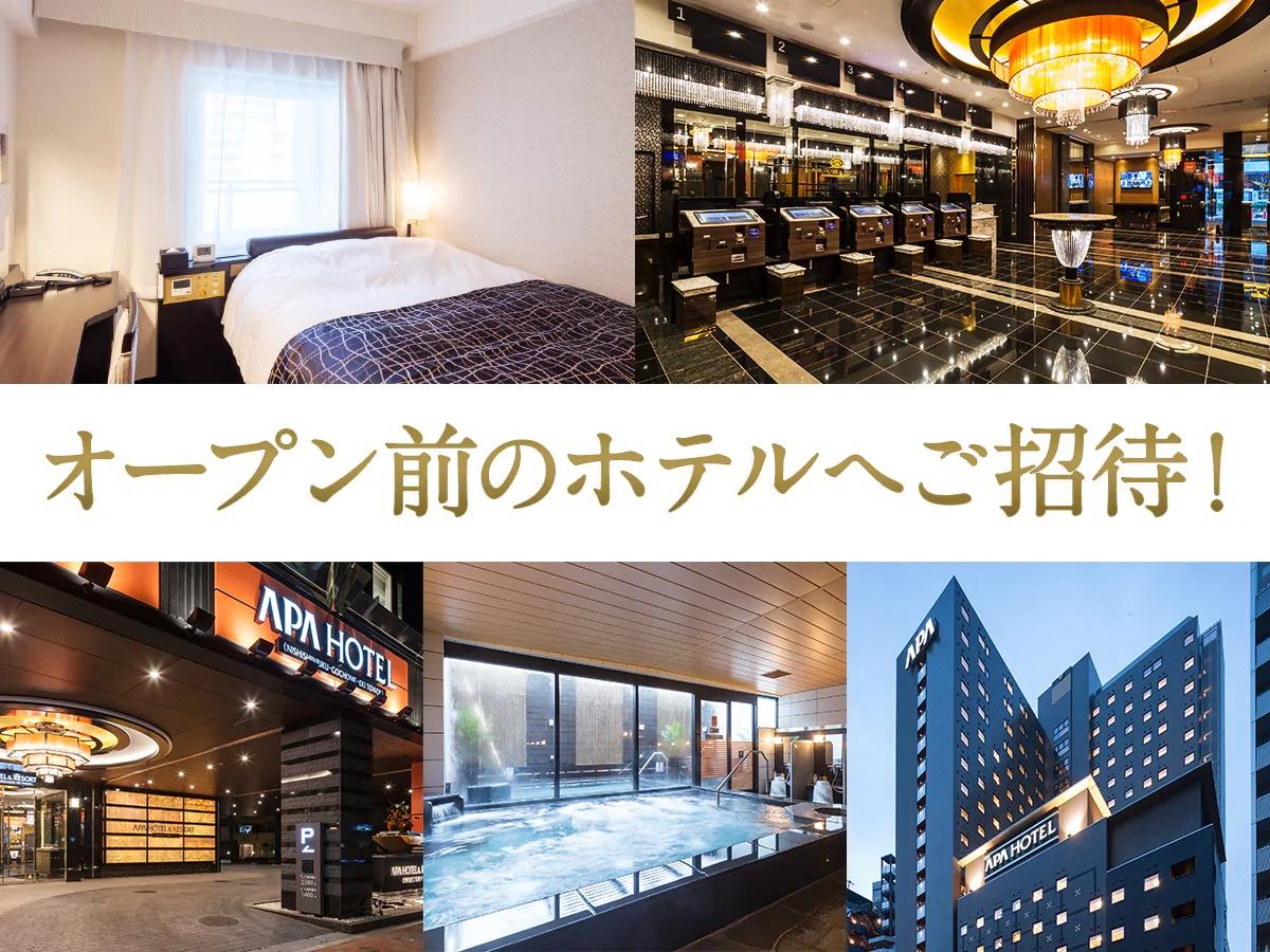 アパホテルでオープン前のホテルに宿泊体験が抽選で900名に当たる。