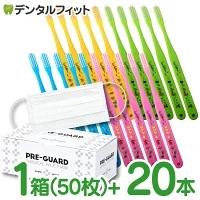 楽天で歯科用マスク50枚+歯ブラシ20本が3980円。勘違い注意。