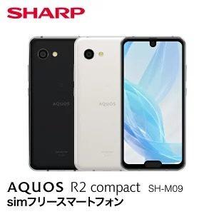 楽天スーパーDEALでシャープの「AQUOS R2 compact SH-M09」が回線不要販売予定。5.2インチコンパクトでハイエンド/防水/おサイフケータイ。SDM845/RAM4GB。~明日10時。