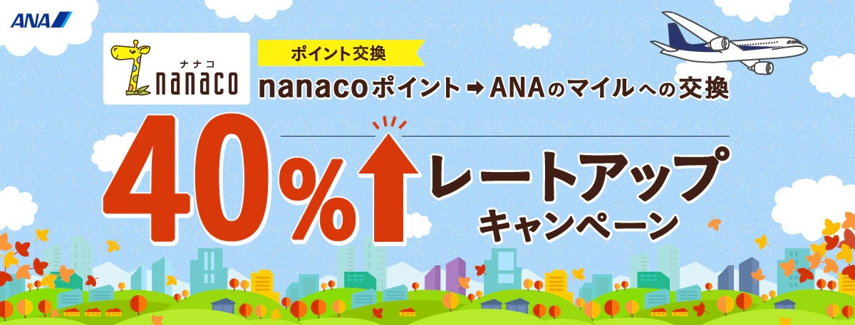 nanacoをANAマイルに移行でレートアップキャンペーン。今なら4割アップ。~10/31。