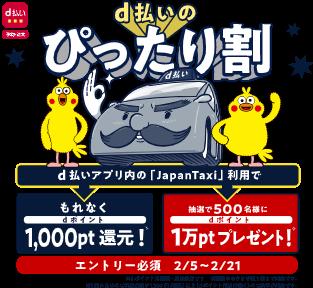 JapanTaxiがMOVと合併。d払いでもれなく1000ポイント還元、抽選で500名に1万ポイントが当たる。~2/21。