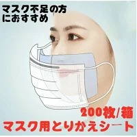 楽天でマスク用取替用、不織布シートが200枚1600円でセール中。