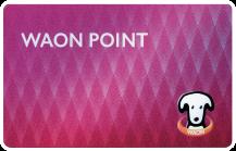 【悲報】WAON POINTカードが現金払いのみ有効へ。ボーナスポイント付与、お客様感謝デーの対象外。事実上の廃止へ。4/1~。