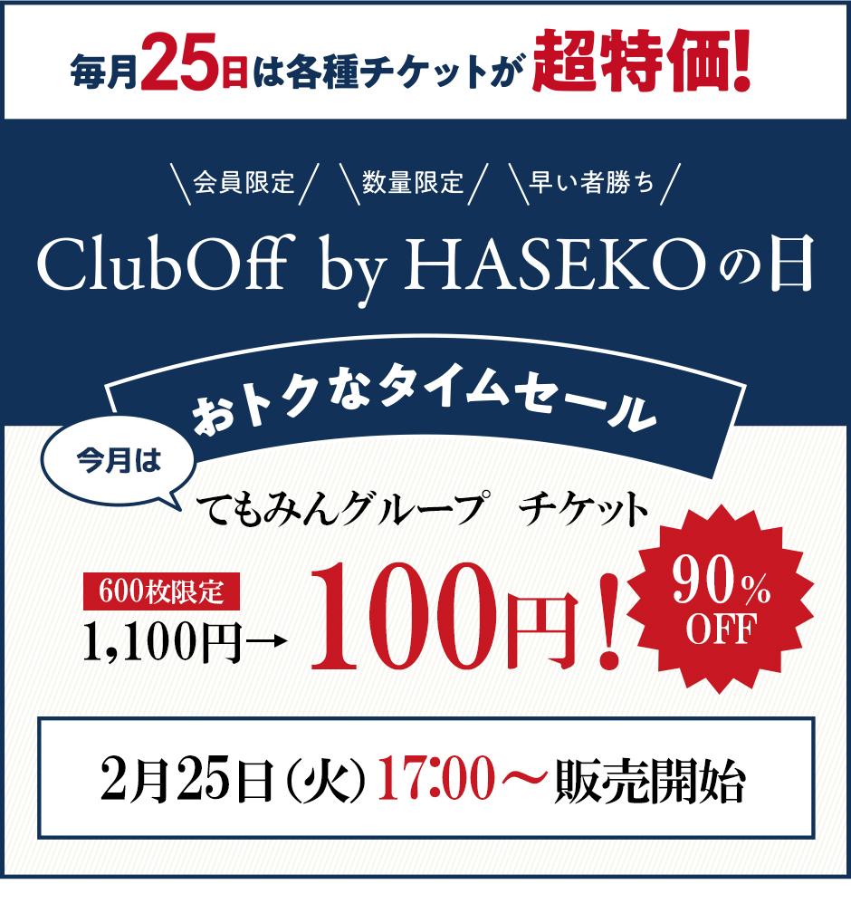 長谷工のクラブオフで先着600枚、てもみんグループチケット1100円分が100円で販売予定。2/25 17時~。