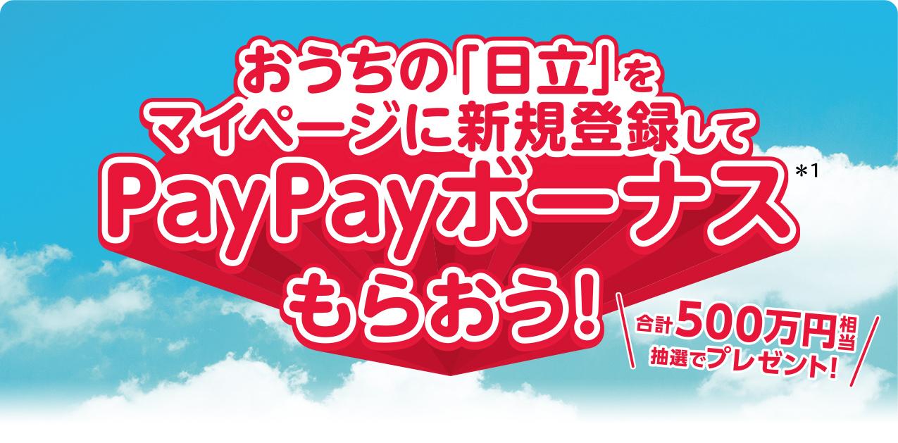 家庭の日立製品を登録すると抽選で9000名に最大1000円分のPayPayが貰える。~3/31。