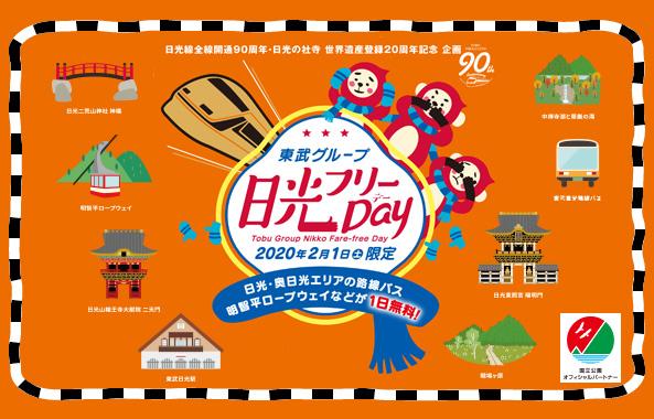 東武グループ日光フリーデーで路線バス、観光施設が無料。本日限定。