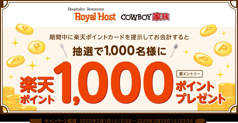 楽天ポイントカードをロイヤルホストとカウボーイ家族で提示で抽選で1000名に1000ポイントが当たる。~2/29。